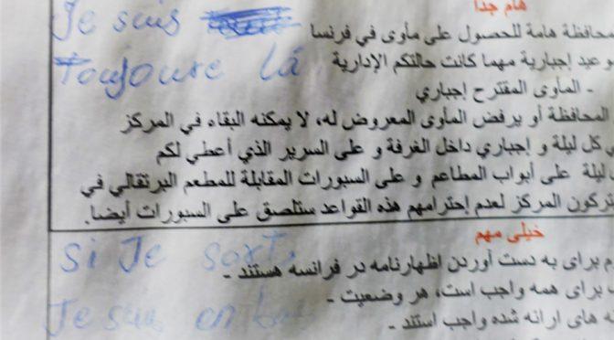 «Waraq» – Papiers / Naoual Mahroug